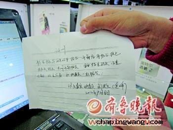 纪丽娜出示全峰快递员写的证明。